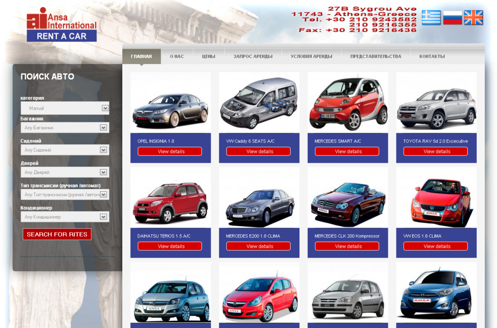 ansa-carrental.com