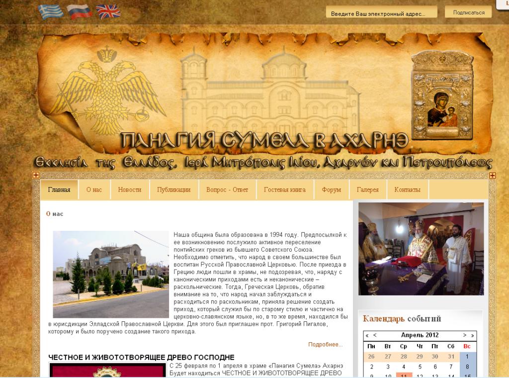 Сайт церкви  www.psa.org.gr