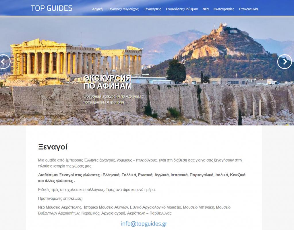 el.topguides.gr