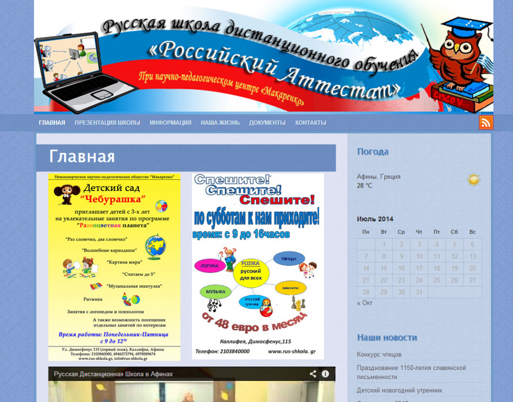 rus-shkola.gr