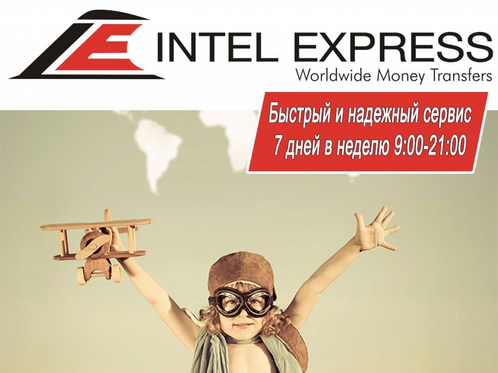Intel Express