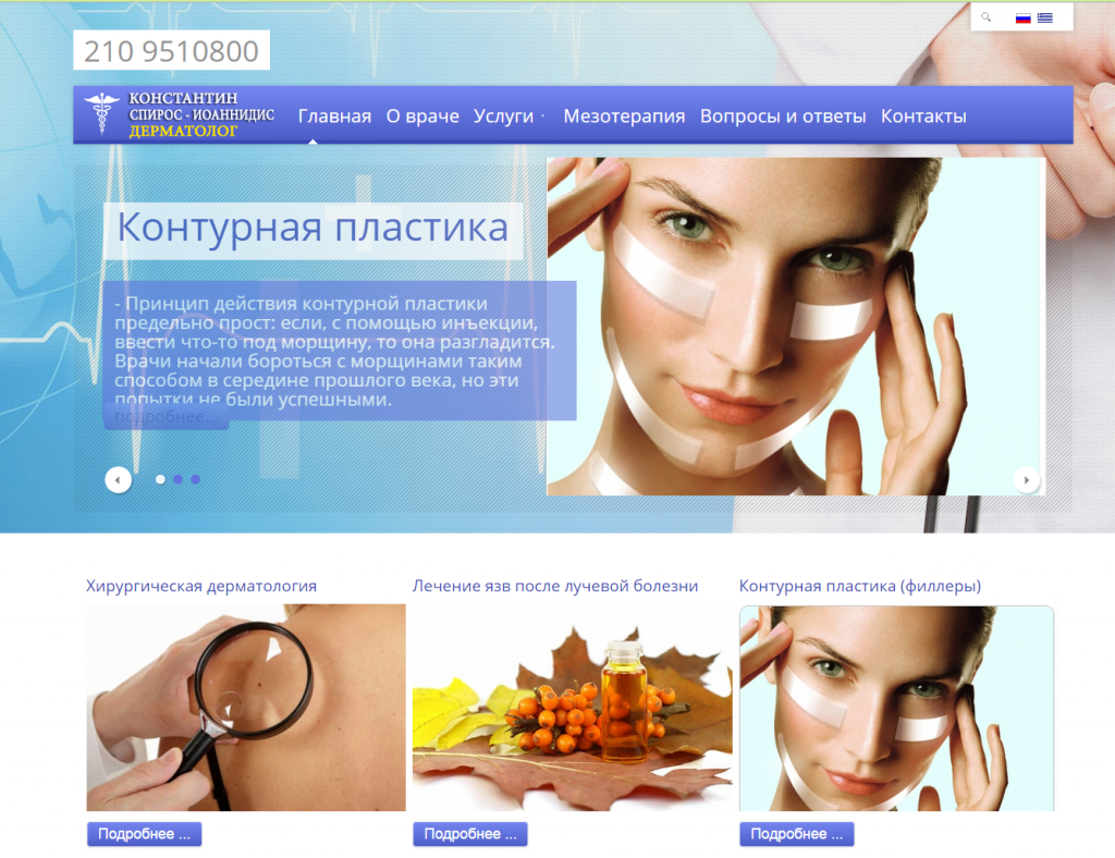dermatolog.gr