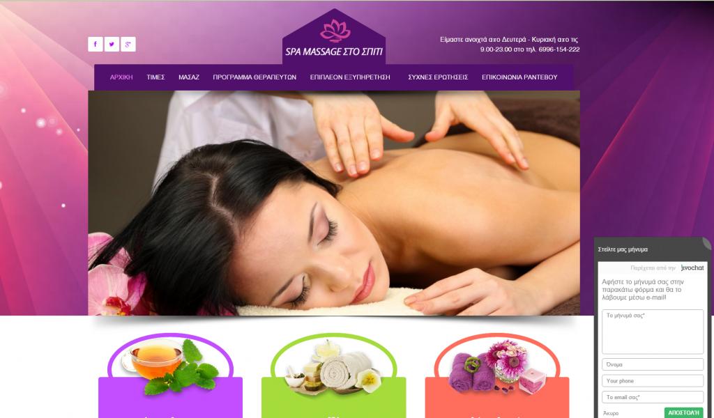massage-home.gr