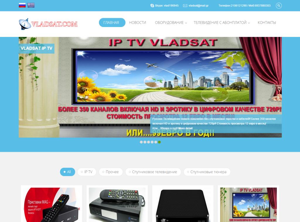 vladsat.com