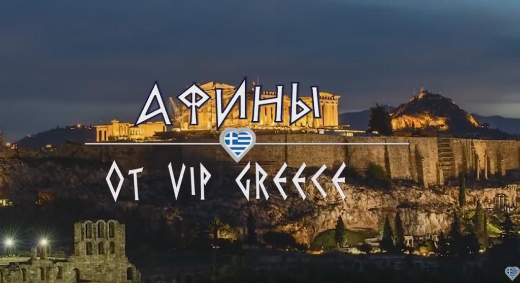 Промо видео ролик для сайта vip-greece.ru